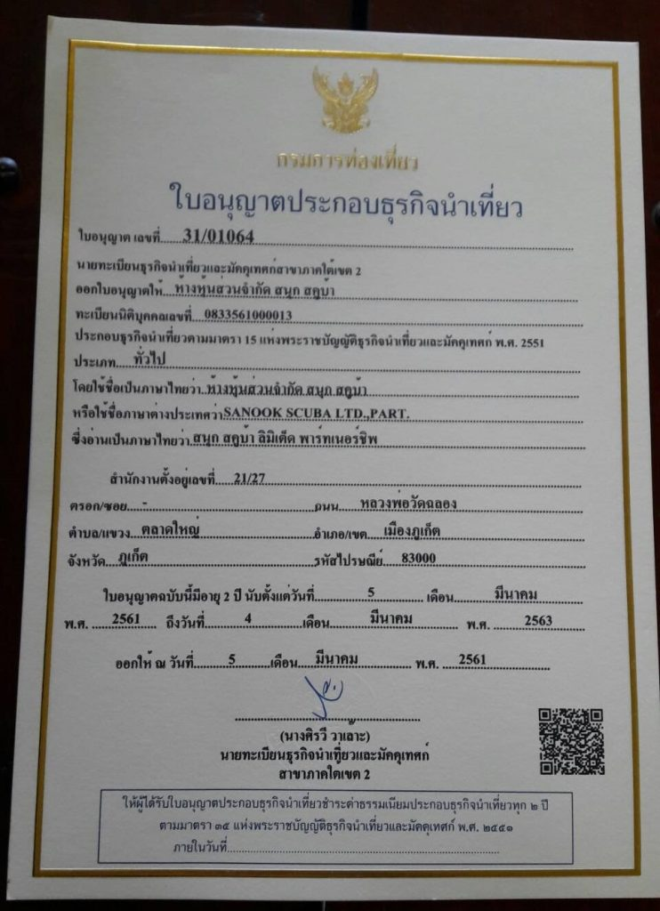 TAT Licence